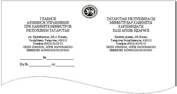 Оформление Писем Образец Беларусь - фото 8