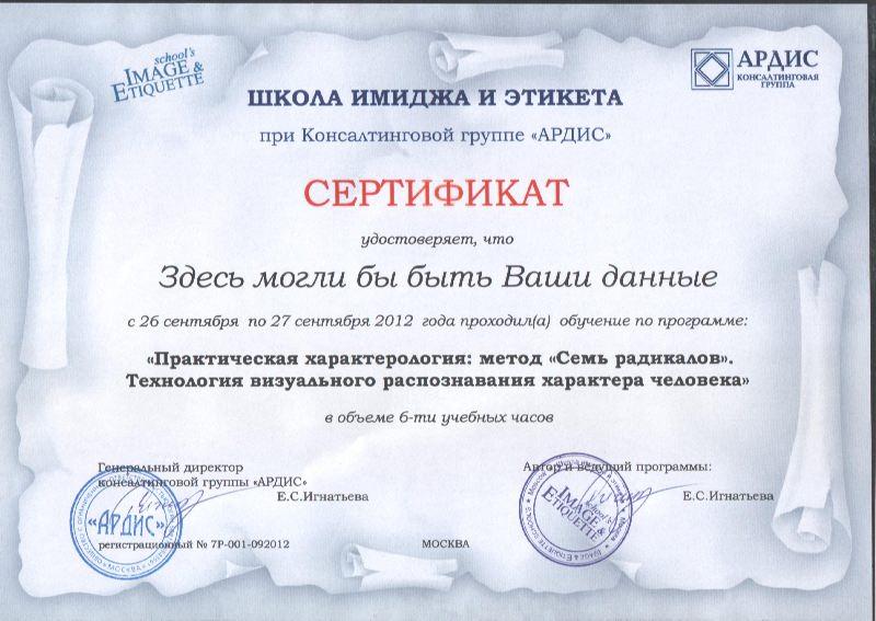 Сертификат вебинара скачать бесплатно - 88f